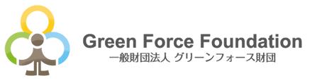 一般社団法人グリーンフォース財団